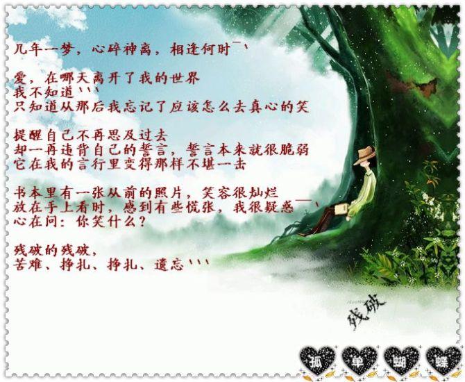 拾月拾贰日凌晨叁点 - 沉默^^o^^小妖 - 沉默^^oo^^Ling