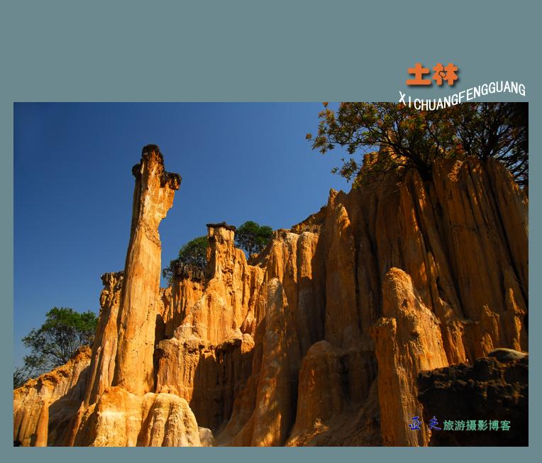 (原摄)土林 西昌风光之六 - 高山长风 - 亚夫旅游摄影博客