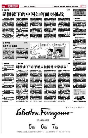 生活新报:显微镜下的中国该如何面对挑战? - wzs325 - 王志顺
