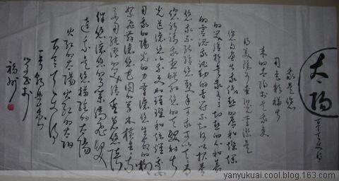 (原创)此 太阳 特地献给网友henryguo7010   - 百合天使 - 百合天使的博客