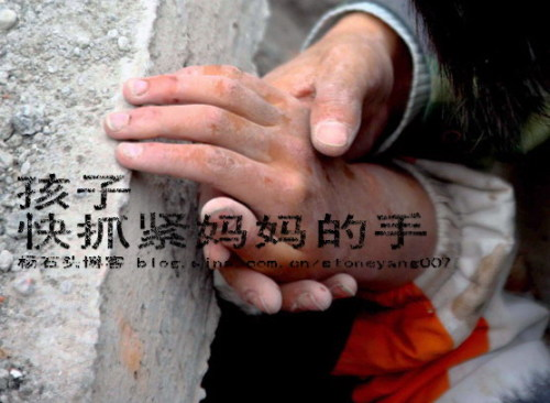 杨石头想哪说哪35:死里逃生这一刻 - 杨石头 - 杨石头网易分舵