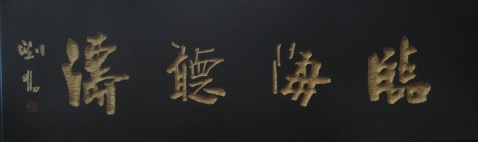 为北京慧丰博达集团撰春联 - 后皇嘉树 - 后皇嘉树