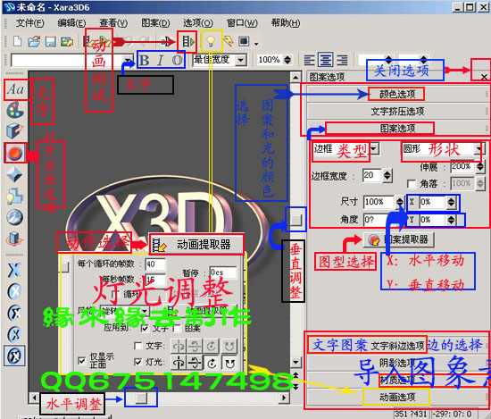 Xara3D V6.0 汉化版 工具简剖图(修改教程) - chen.chen.ho - chen.chen.ho的博客