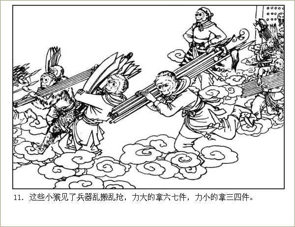 河北美版西游记连环画之二 【龙宫借宝】 - 丁午 - 漫话西游
