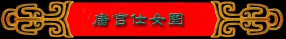 中国十大传世名画 - 奥若 - 驾驭海的河 ---- 文彬博览