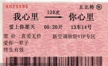 通往你心我心的车票 - 人间四月天 - 红白黄蓝