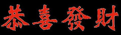恭喜2008大发 - 清清百合 - qqbh温馨小屋