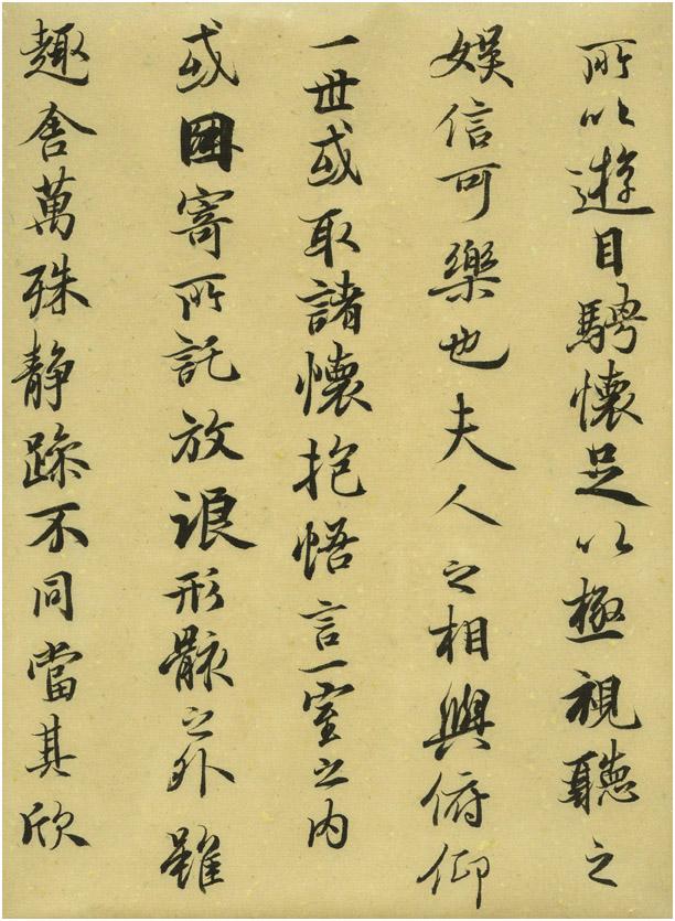 引用 經典臨摹:馮摹本蘭亭序 - 卫东 - liuweidong681228 的博客