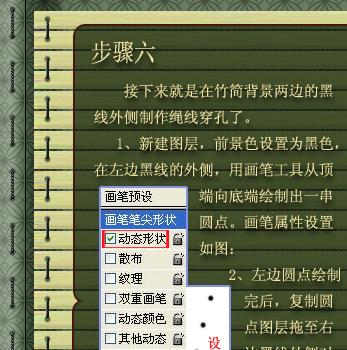 【原创】芷苑竹简画制作全图解 - 芷 -