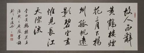 [晚风]博客书法篇之走近王浩 - 晚风 -