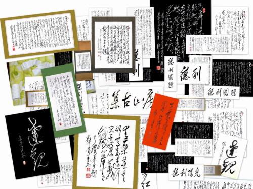 郭文章作品拼贴图 - guowz2008 - 郭文章毛体书法