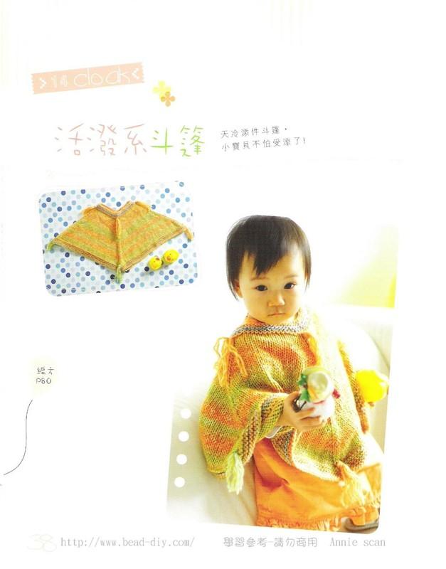 小小孩背心集 - 梅兰竹菊 - 梅兰竹菊的博客