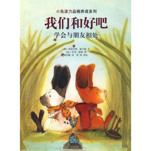 小兔子来了---爱心树读书会新春亲子活动