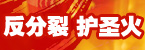新浪论坛国旗捐赠总动员:五星耀圣火·红旗扬国威! - vinejv - 下雨天,我会撑起伞等你~