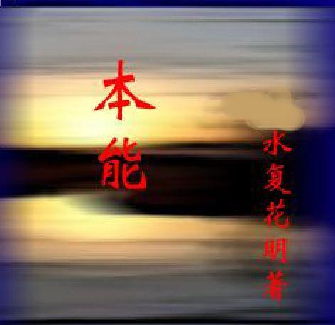 原创长篇小说连载:《本能》(第103章) - 水复花明 - 水复花明