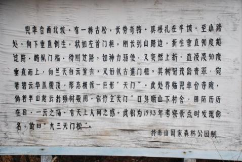 坐公交游终南指南-(太乙峪——南五台)(二) - 783户外部 - 783户外部