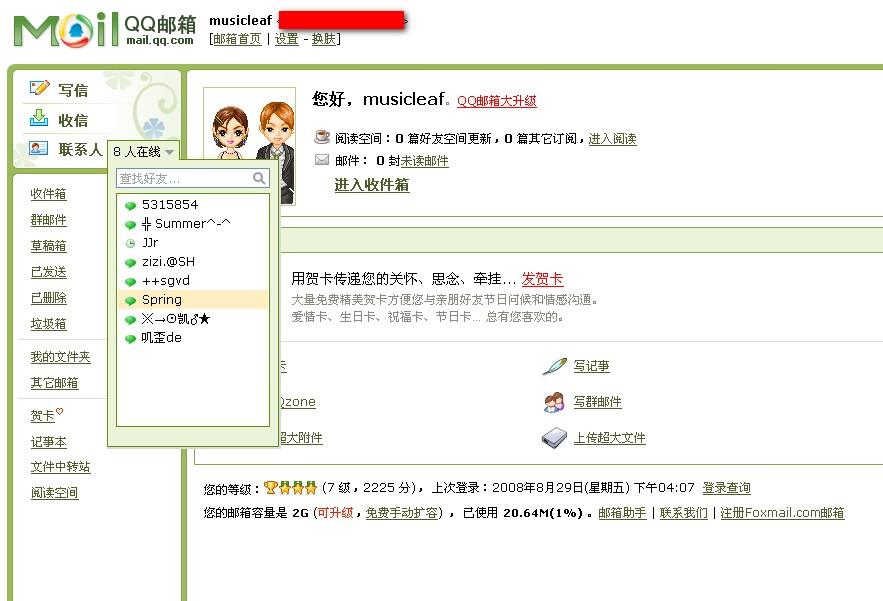 如何通过邮箱进行QQ网页聊天 QQ邮箱聊天功