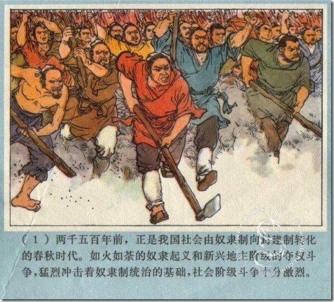 罕见40年前连环画:孔子孔老二的罪恶一生 - 沧浪之波 - lgs-legend的博客