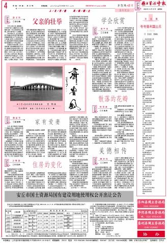 齐鲁风20081218发稿 - qilufeng2004 - qilufeng2004的博客