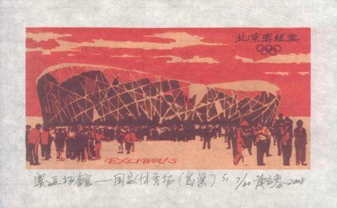 我收藏的中国藏书票 (1) - 野蔷薇(何鸣芳) - 我的博客