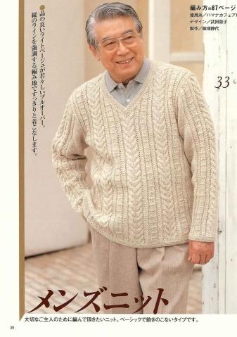 老年棒针毛衣 - 风儿无泪 - 风之缘