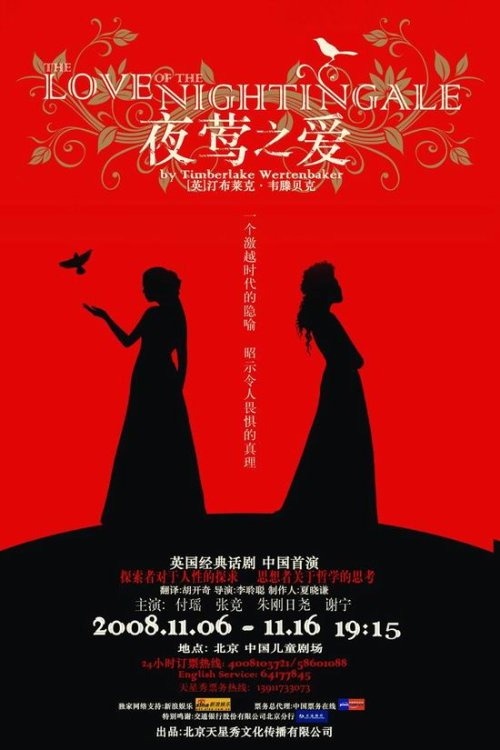 《夜莺的爱》:当爱情遭遇权势 - 解玺璋 - 解玺璋的博客