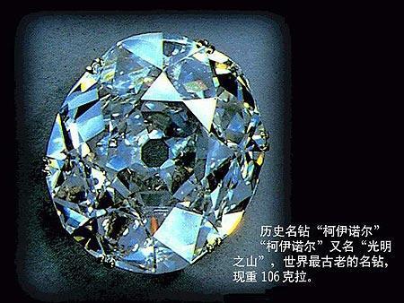 世界上最著名的七颗钻石(组图) - 高山流水 - 高山流水