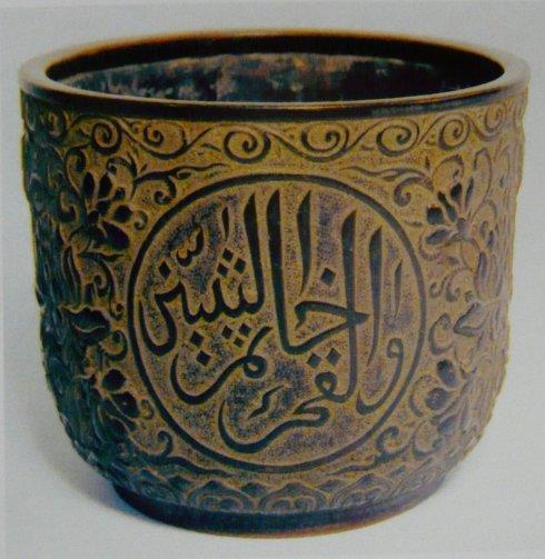 从明皇室的器皿看正德皇帝的信仰 - 穆马 - 穆萨·文武的博客