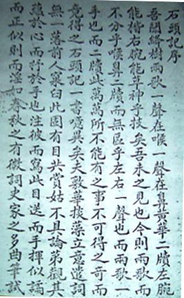 """揭秘狄葆贤、陶洙共同伪造""""戚序本""""(中) - 陈林 - 谁解红楼?标准答案:陈林"""