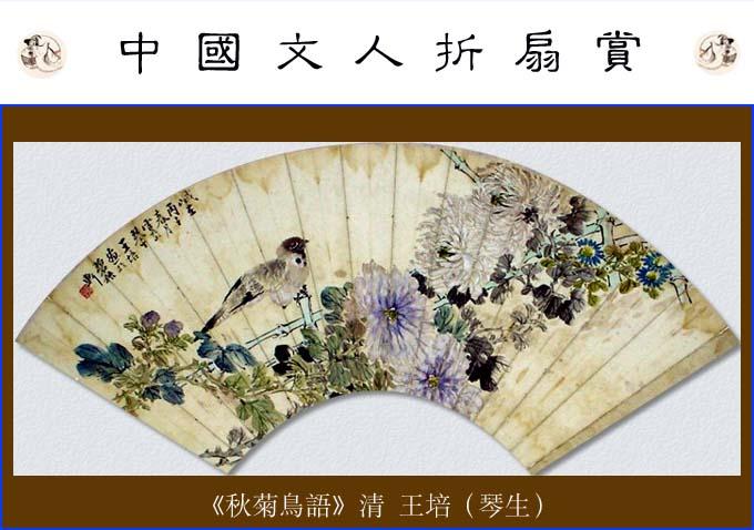 【引用】清代名人折扇扇面(书法绘画) - 隆里奇 - 隆 里 奇 说 事