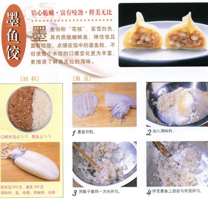 喜欢吃饺子的人请珍藏