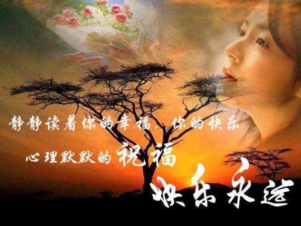 精美祝福图片收藏(二) - 枫叶轻飘 - 枫叶轻飘欢迎您