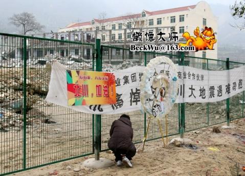 重返四川灾区之旅D·第一顿半正常午饭 - 懒馋大师 - 懒馋大师的猫样生活