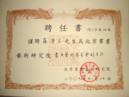 我题写的书名及收到的聘书 - 苏泽立 - 苏泽立书法