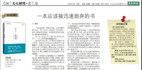 东莞时报新书推荐《为了灵魂的自由》 - 亨通堂 - 亨通堂——创造有价值的阅读