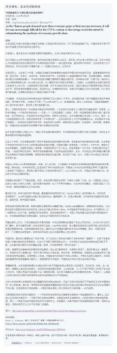 姚洋:北京共识的终结 - 李华芳 - 李华芳的博客
