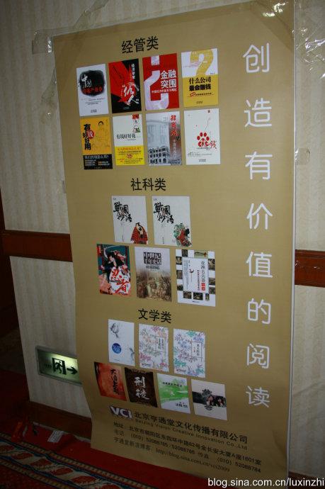 2010年出版物订货会开幕 - 亨通堂 - 亨通堂——创造有价值的阅读