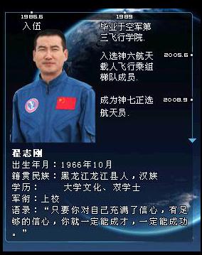 神舟7号 太空漫步烙下中国印 - ┈━═☆嫣橴 - 燕燕于飞