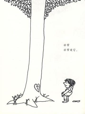 【阅读8226;分享】爱心树 - 牧云 - 穿野牧云