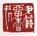黄绮书画艺术欣赏 - h_x_y_123456 - h_x_y_123456的博客