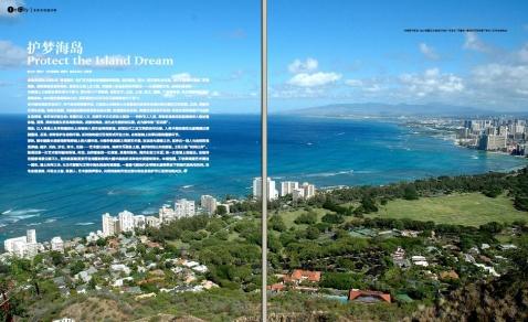 32期《能源战略》--IN CITY--护梦海岛 - urbanchina - 《城市中国》urbanchina