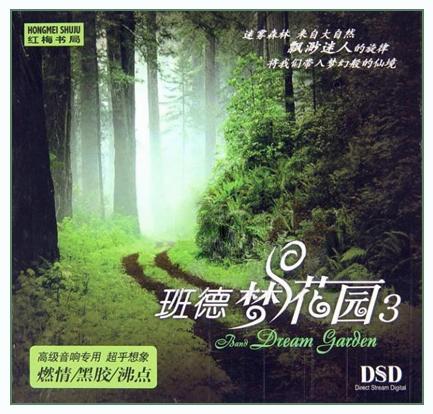 【恭贺新禧】美妙动人的空灵乐声3CD之三:班德梦花园3 DSD 320K/MP3 - 淡泊 - 淡泊