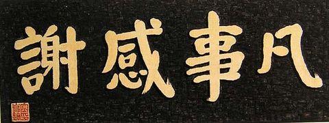 刻字艺术(经典图文) - 过客 - 美丽的错误