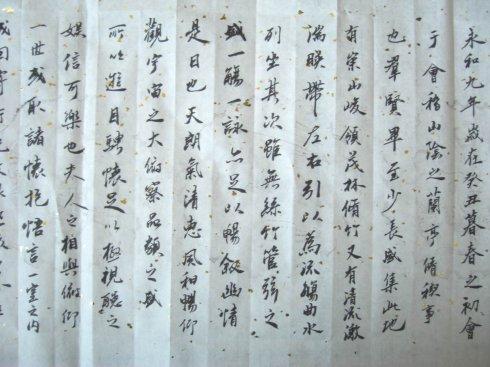 王羲之书法以外一些鲜为人知的事