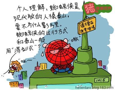 【猪眼看生活】现代深林泰山 - 恐龟龟 - *恐龟龟的卡通博客*