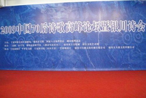 """从绵阳到银川,""""2009中国70后诗歌论坛"""" - 梦亦非 - 小雪初晴楼"""