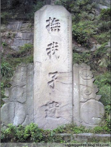 """津綦匪首曹天全与""""功德碑"""" - cqjjdspgx888 - 庞国翔的博客"""
