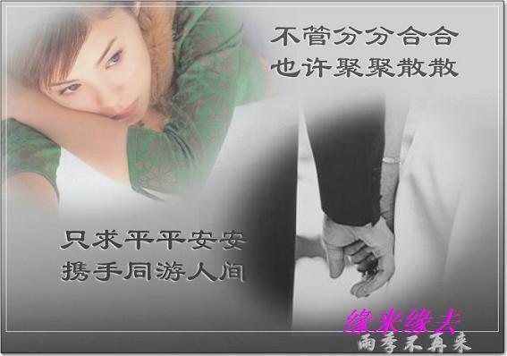 携手同游人间 - chen.chen.ho - chen.chen.ho的博客