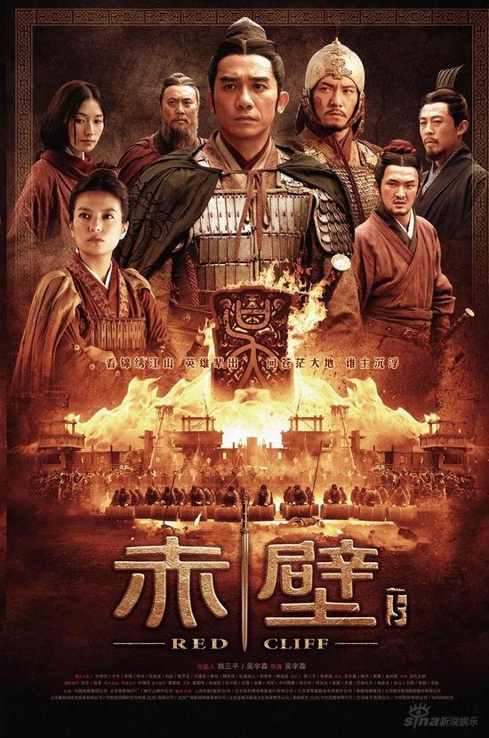 资料图片:《赤壁》下集内地海报--吴国