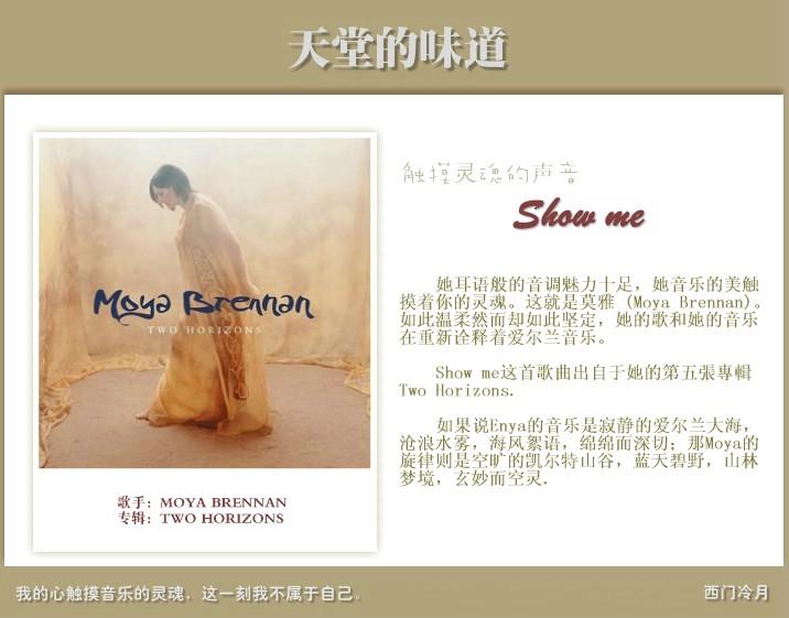 【TO溶儿】触摸灵魂的声音--Show me  - 西门冷月 -                  .